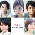 映画『先生!』竜星涼×森川葵×健太郎×中村倫也×比嘉愛未が出演!