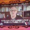 ビル・コンドン監督「吹替えキャスト」にエール!