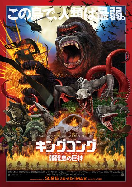 映画『キングコング:髑髏島の巨神』ポスタービジュアル