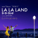 映画『ラ・ラ・ランド』(デイミアン・チャゼル監督)ポスタービジュアル