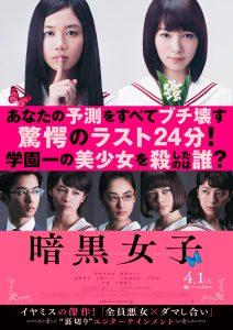 映画『暗黒女子』(耶雲哉治監督)ポスタービジュアル