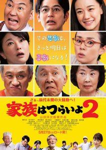 家族はつらいよ2(山田洋次 監督)