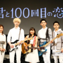 左から真野恵里菜坂口健太郎、miwa、竜星涼、泉澤祐希
