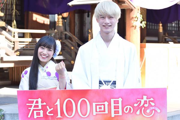 miwaと坂口健太郎、映画『君と100回目の恋』大ヒット祈願イベントにて