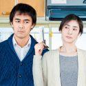 映画『恋妻家宮本』(遊川和彦監督)