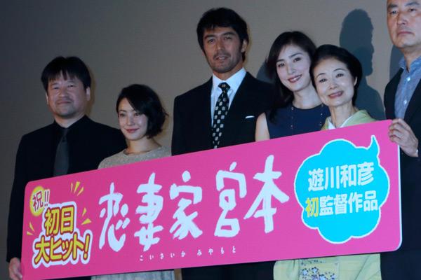 映画『恋妻家宮本』初日舞台あいさつにて