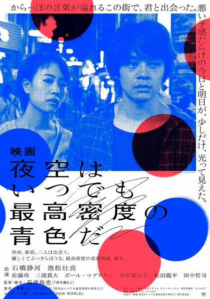 映画『夜空はいつでも最高密度の青色だ』(石井裕也監督)ティザービジュアル