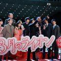 神木隆之介、自撮りに、豊川悦司も思わずピース。映画『3月のライオン』前編完成披露試写会