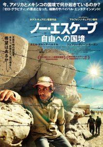 映画『ノー・エスケープ 自由への国境』(ホナス・キュアロン監督)チラシビジュアル