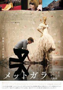 映画『メットガラ ドレスをまとった美術館』(アンドリュー・ロッシ監督)ポスタービジュアル