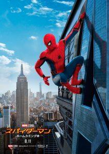 スパイダーマン:ホームカミング(原題 Spider-Man: Homecoming )映画『スパイダーマン:ホームカミング』(ジョン・ワッツ監督)公開日入りポスタービジュアル