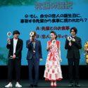 三浦翔平、白濱亜嵐、新城監督への質問は「先輩の誘いと彼女の誕生日、どっちを優先?」