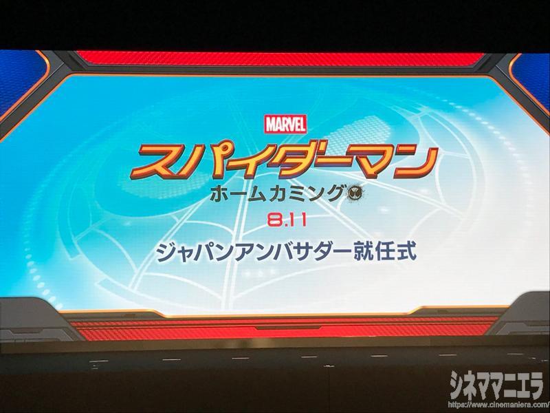 関ジャニ∞ 映画『スパイダーマン』ジャパンアンバサダー就任式