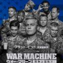 映画『ウォー・マシーン:戦争は話術だ!』(Netflix配信)キーアート