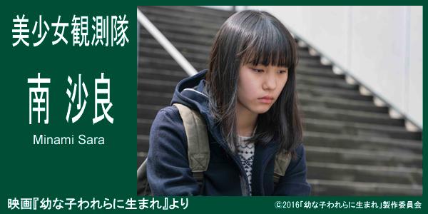 【美少女観測隊#6】南沙良 映画『幼な子われらに生まれ』より