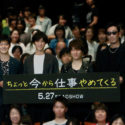 左から工藤阿須加、福士蒼汰、小渕健太郎と黒田俊介(コブクロ)