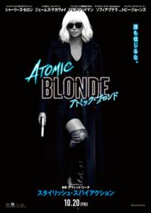 女スパイのロレーン・ブロートン、映画『アトミック・ブロンド』ビジュアル
