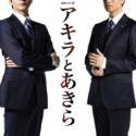 WOWOW「連続ドラマW アキラとあきら」キービジュアル