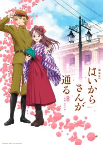 劇場版『はいからさんが通る 前編 〜紅緒、花の17歳〜』キービジュアル