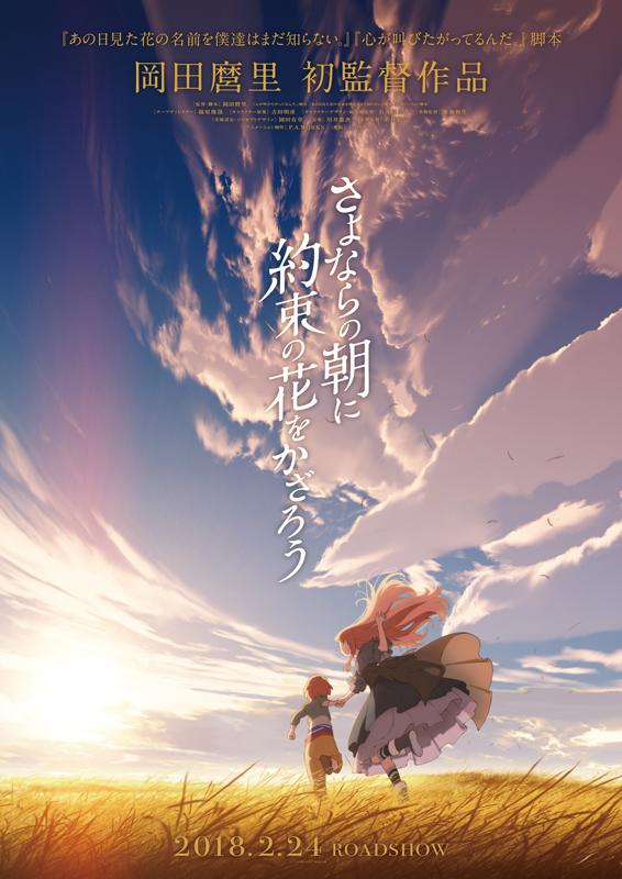 映画『さよならの朝に約束の花をかざろう』(岡田麿里 監督・脚本)ティザービジュアル
