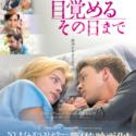 映画『彼女が目覚めるその日まで』(ジェラルド・バレット監督・脚本)日本版ポスタービジュアル