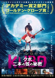 KUBO/クボ 二本の弦の秘密(原題 KUBO and the TWO STRINGS )