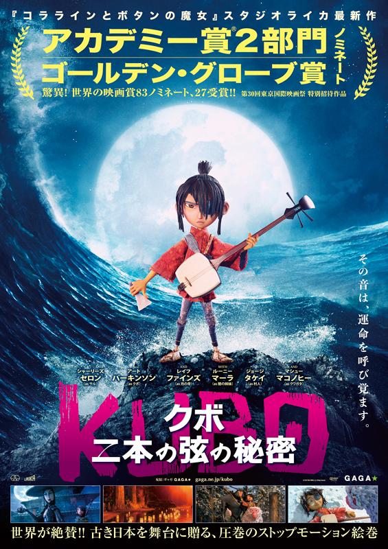 KUBO/クボ 二本の弦の秘密(原題 KUBO and the TWO STRINGS )日本版ポスタービジュアル