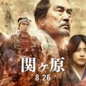 映画『関ヶ原』(原田眞人 監督・脚本)