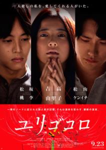ユリゴコロ(吉高由里子主演×熊澤尚人監督)