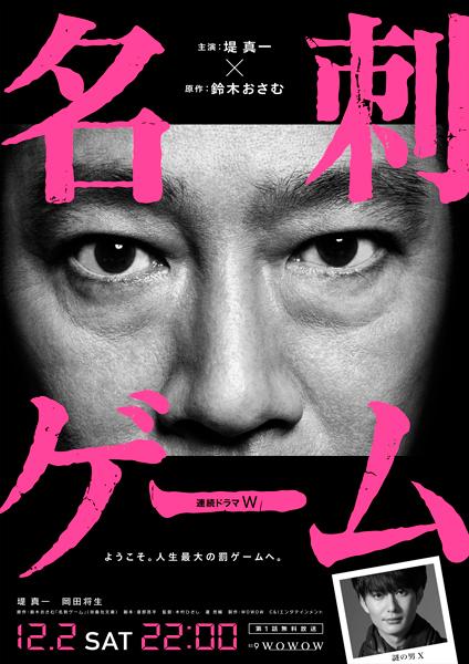 WOWOW「連続ドラマW 名刺ゲーム」ポスタービジュアル