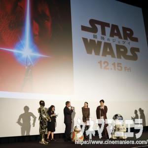 映画『スター・ウォーズ/最後のジェダイ』スペシャルファンミーティング