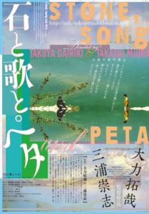 映画『石と歌とペタ』(英題 STONE, Song )
