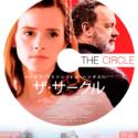 映画『ザ・サークル』(原題 The Circle )ポスタービジュアル