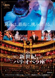 新世紀、パリ・オペラ座(英題 The Paris Opera )