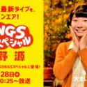NHK番組「SONGSスペシャル 星野源」2017年9月28日[木]放映