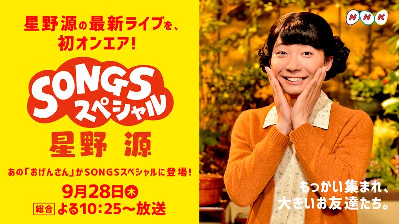"""星野源「SONGS」本日放送!""""おげんさん""""ナビ「恋」「SUN」新曲「Family Song」等披露"""