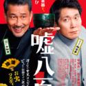 映画『嘘八百』(ギャガ 配給)ポスタービジュアル