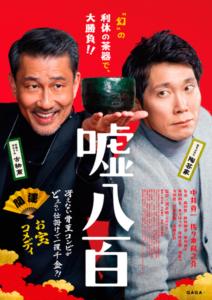 映画『嘘八百』は中井貴一&佐々木蔵之介W主演作