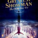 グレイテスト・ショーマン(原題 The Greatest Showman )ポスタービジュアル