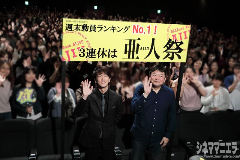 映画『亜人』エンドレスおもてなし舞台挨拶 @東京・TOHOシネマズ日劇2
