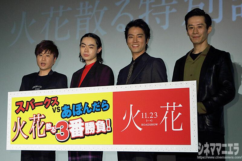 左から川谷修士、菅田将暉、桐谷健太、三浦誠己