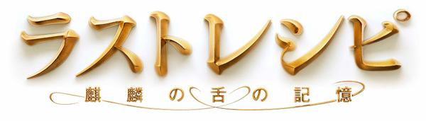 ラストレシピ  麒麟の舌の記憶(二宮和也主演×滝田洋二郎監督)