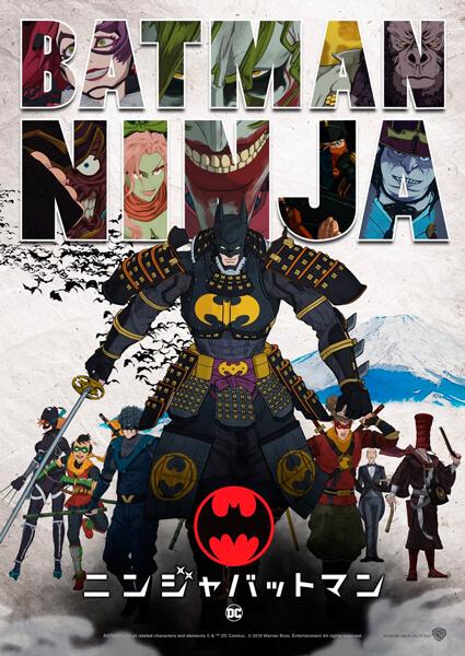 ニンジャバットマン(英題 BATMAN NINJA)