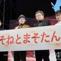 樋口真嗣、総監督を務める最新作「ひそねたとまそたん」を発表