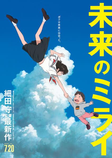 映画『未来のミライ』細田守監督ポスタービジュアル