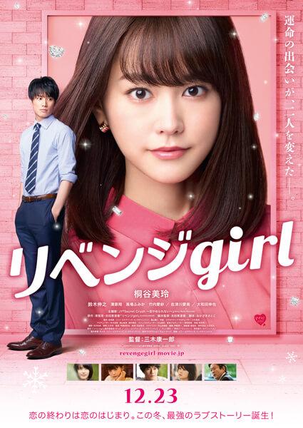 リベンジgirl(桐谷美玲主演×三木康一郎監督)