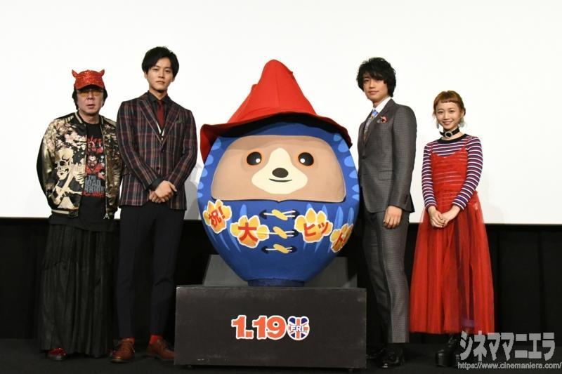 松坂桃李と斎藤工『パディントン2』映画公開に笑顔!