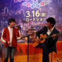 主題歌「リメンバー・ミー」を石橋陽彩が生歌唱&藤木直人が生演奏&コーラス!