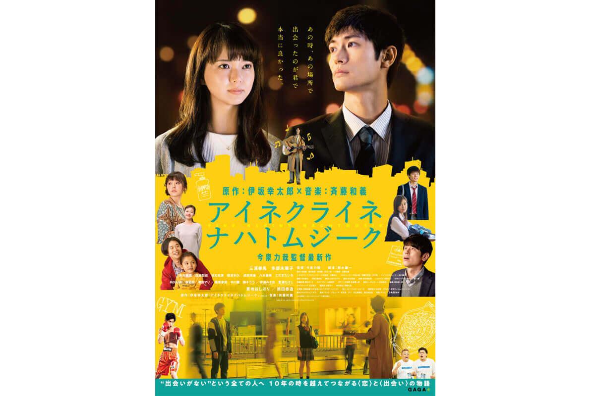 映画『アイネクライネナハトムジーク』ポスタービジュアル