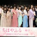 左から優希美青、上白石萌音、広瀬すず、Perfume(かしゆか、あーちゃん、のっち)